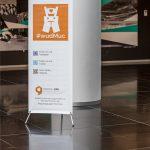 Roll Up des WUDs mit Logo des World Usability Days, das Logo des WUDs München (abstrakte Lederhose) und dem Hashtag #wudmuc.